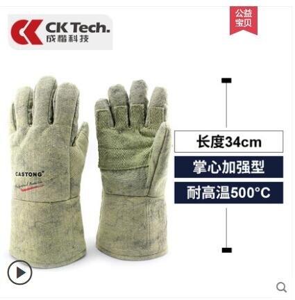 卡斯頓500度隔熱手套耐高溫手套防高溫防熱阻燃防火防燙工業五指 走心小賣場