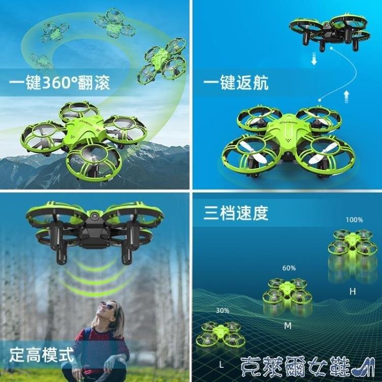 迷你小型無人機 小學生遙控飛機防撞四軸飛行器抖音同款 【7號Fashion家居館】