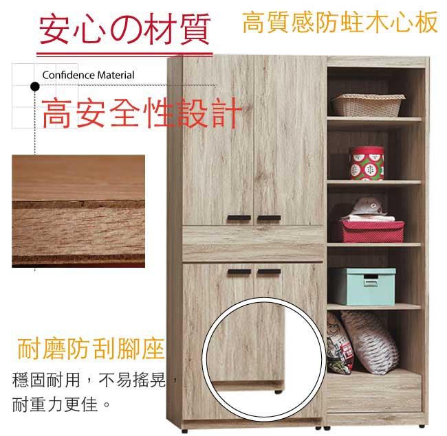 【綠家居】培亞 現代4.5尺四門二抽衣櫃/收納櫃組合