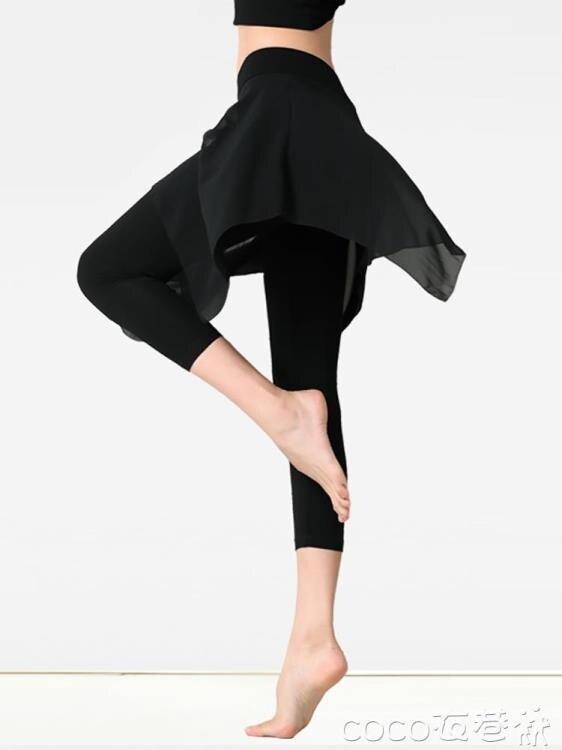 假兩件運動褲瑜伽服女夏季薄款舞韻高腰假兩件裙褲健身運動舞蹈瑜珈長褲莫代爾【居家家】