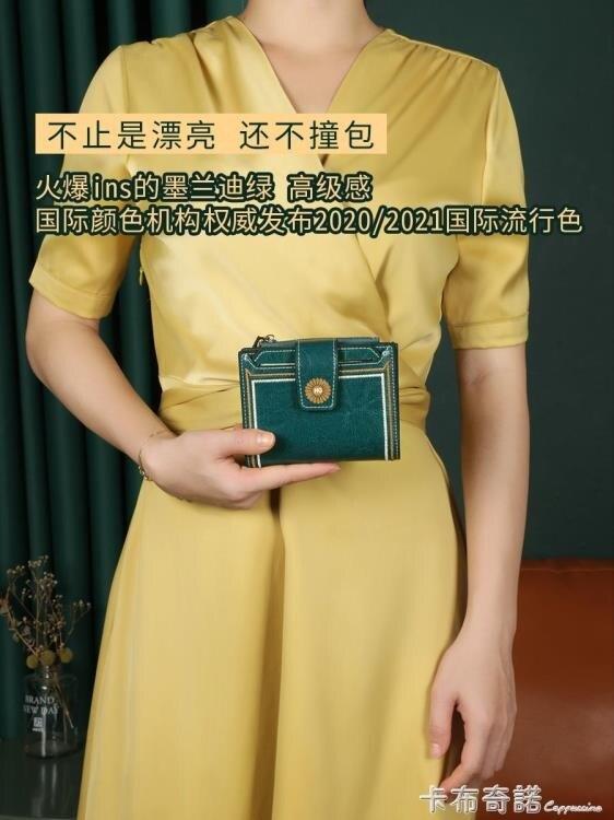 短款錢包女新款短錢包小眾設計多功能折疊零錢包卡包