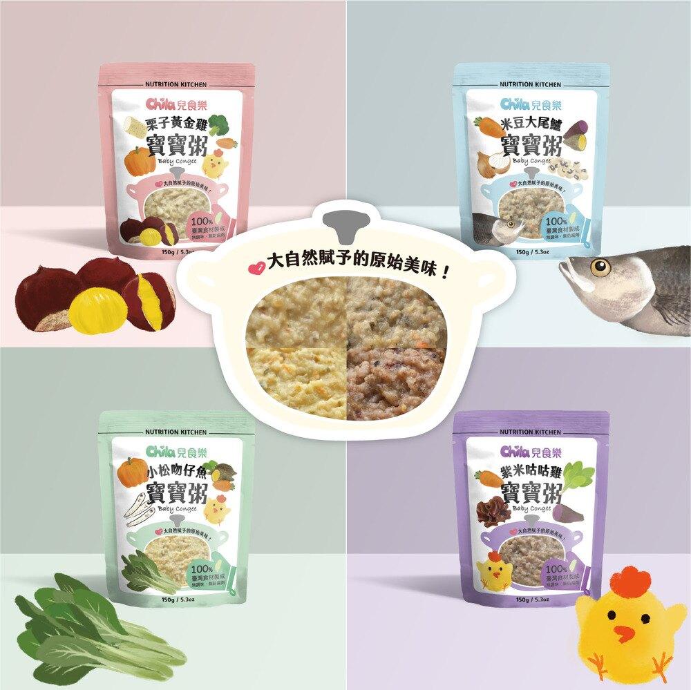 【Chila 兒食樂】寶寶粥  150g/包 四種口味-043004-7