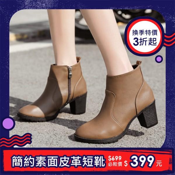 【限量現貨供應】靴子.訂製款.MIT韓版簡約素面皮革粗跟短靴.白鳥麗子 出清