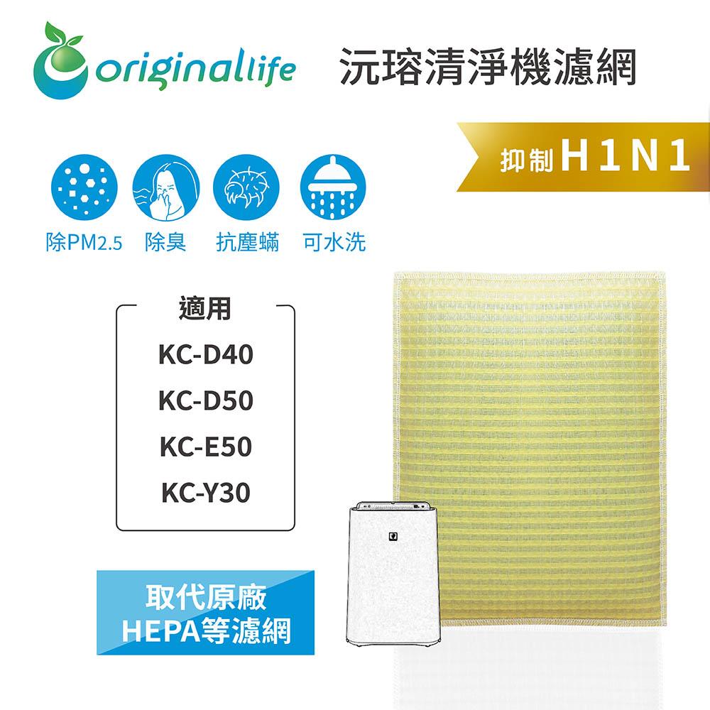 【Original Life】長效可水洗★超淨化空氣清淨機濾網 適用SHARP:KC-D40、KC-D50、KC-E50、KC-Y30