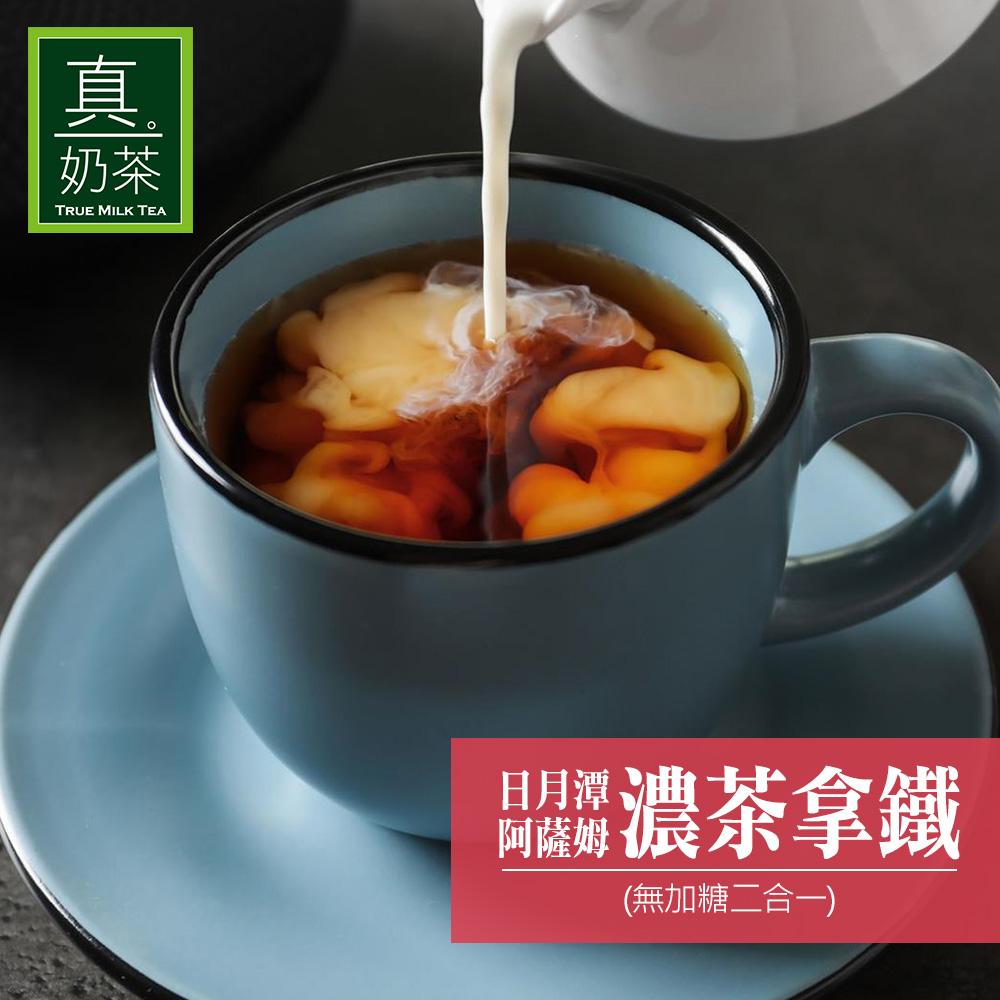 歐可茶葉 真奶茶 A02日月潭阿薩姆濃茶拿鐵無糖款(10包/盒)