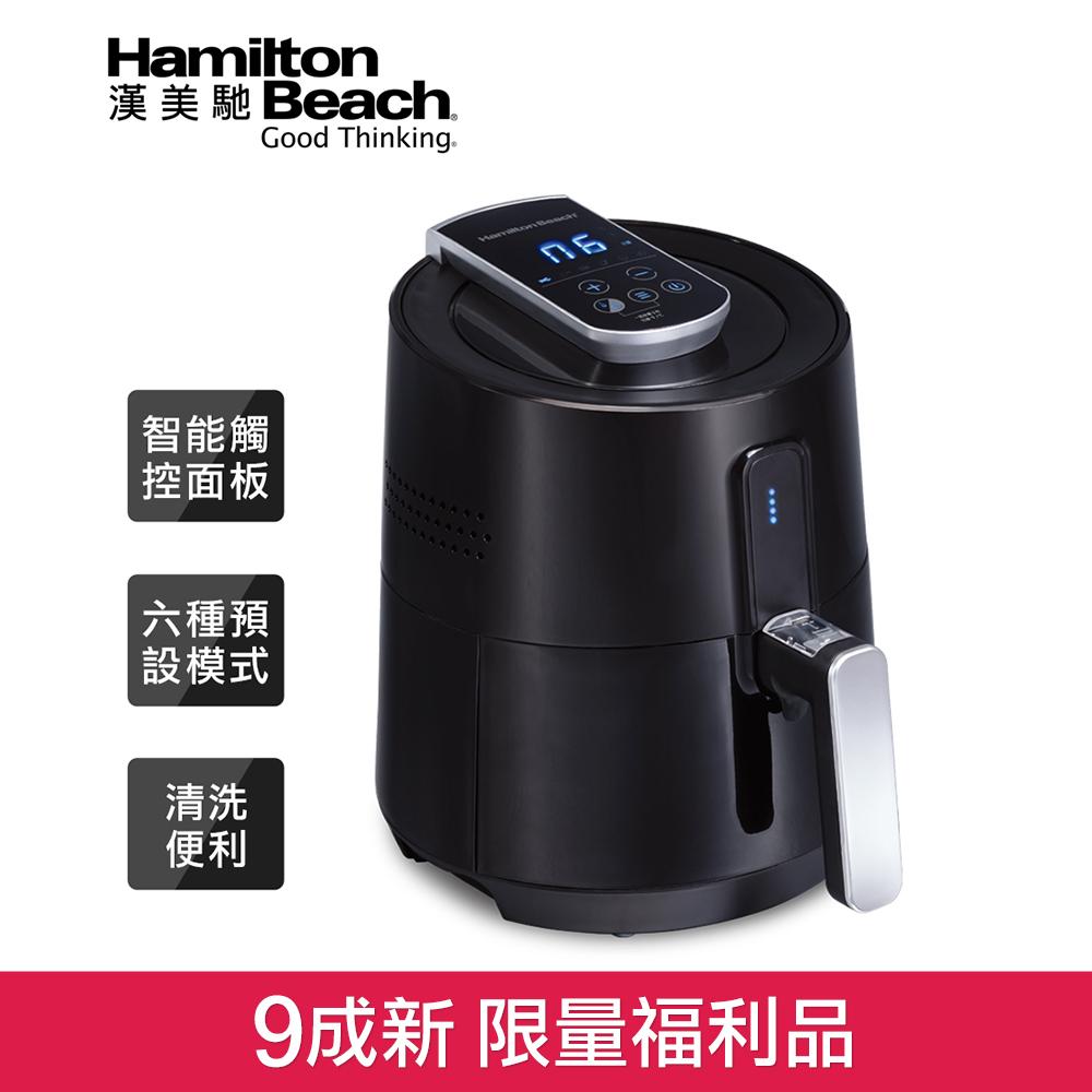 (9成新福利品) 美國漢美馳液晶數位氣炸鍋