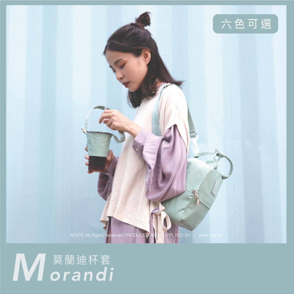 莫蘭迪系列-零錢袋杯套 六色可選