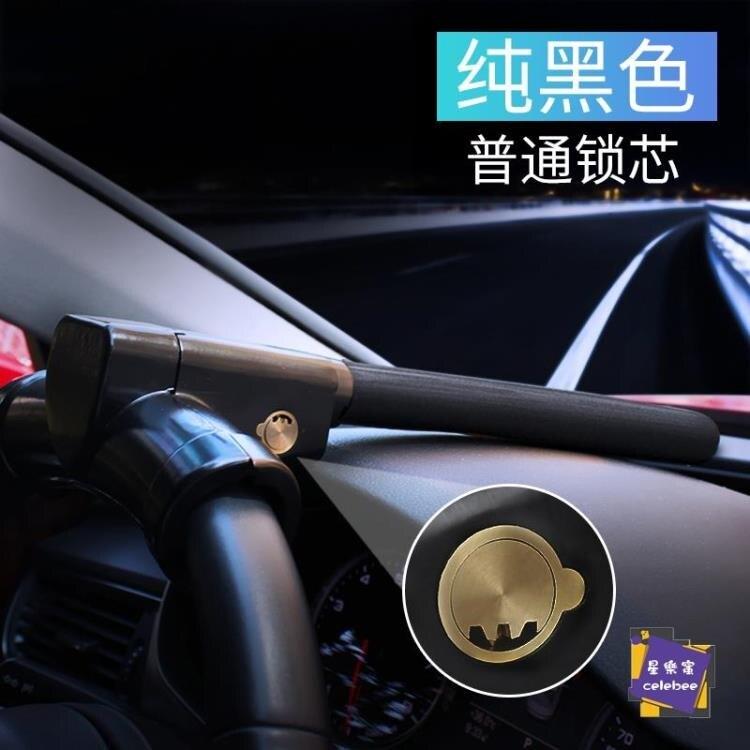 方向盤鎖 汽車用鎖具方向盤鎖防盜小車車鎖防身車把器安全龍頭車頭t型轎車