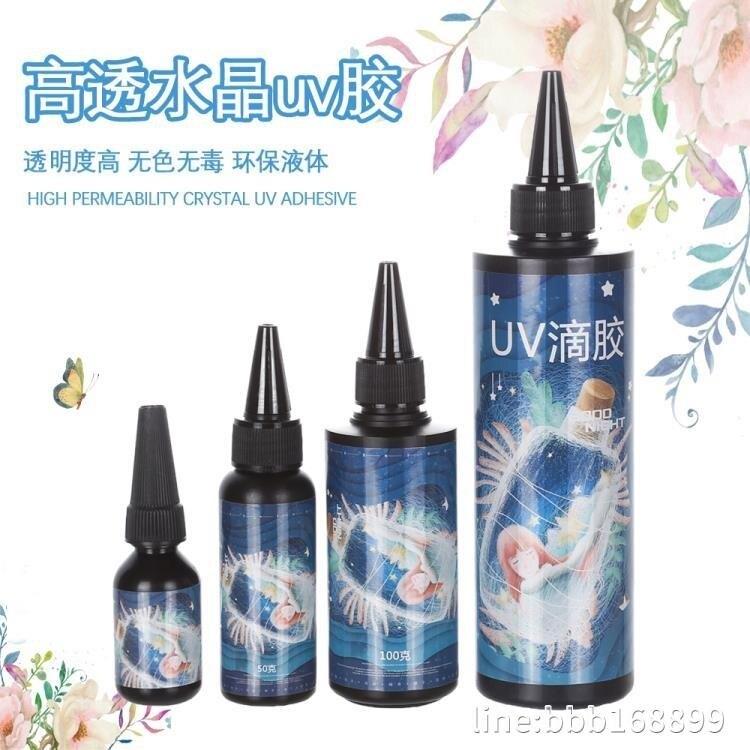 ab膠 秋蘭diy高透水晶UV滴膠 紫外線燈固化手工製作 diy膠水