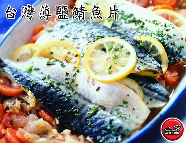 老爸廚房正港台灣薄鹽鯖魚片(575g/5片/包)