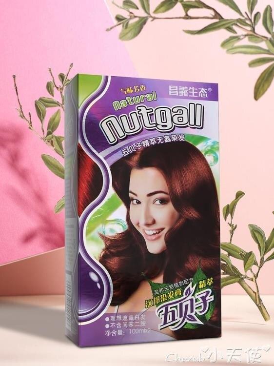 染髮劑五貝子植物染髮劑天然純黑無刺激自己在家染髮膏女2021流行色網紅