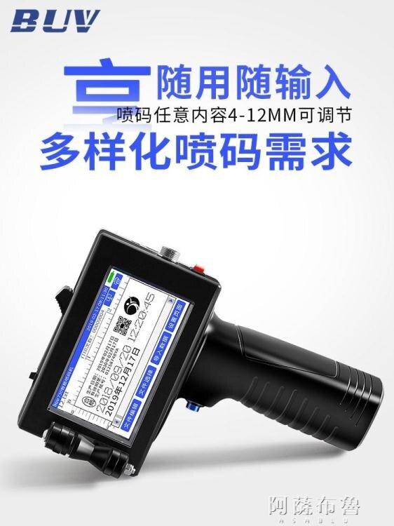 噴碼槍 BUV-730智慧噴碼機小型手持激光紙箱板材打點陣字打生產日期自動噴碼器-免運-【(如夢令感恩回饋-新年好物)】