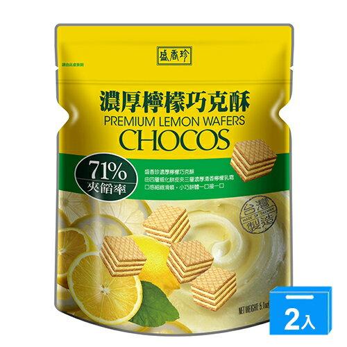 盛香珍濃厚檸檬巧克酥145G【兩入組】【愛買】
