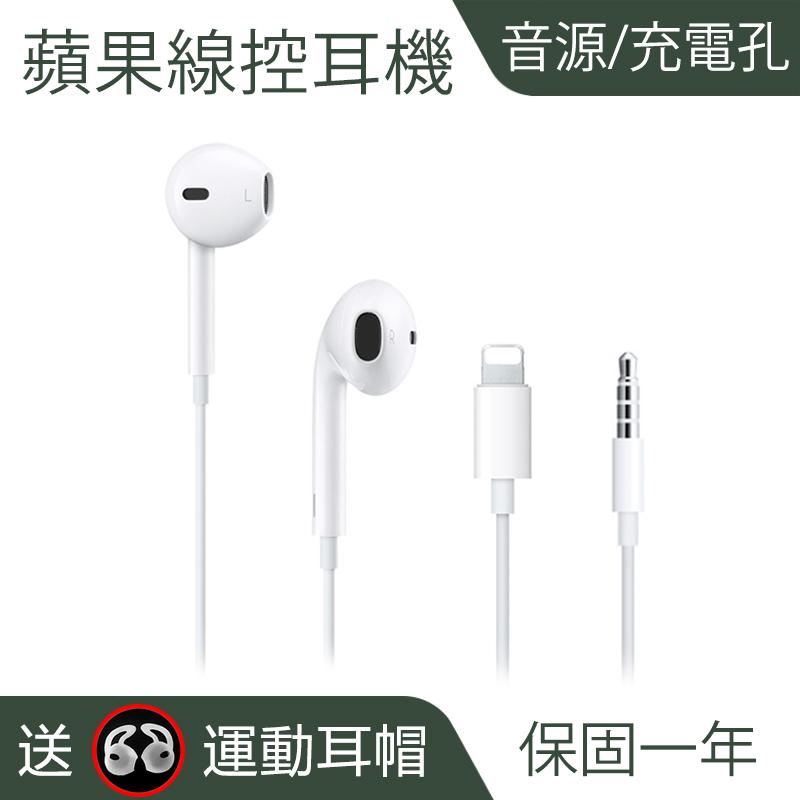 原廠品質 iPhone耳機