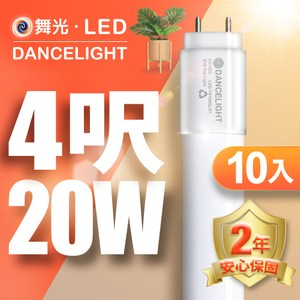 舞光 4呎LED玻璃燈管T820W 無藍光危-10入組白光6500K