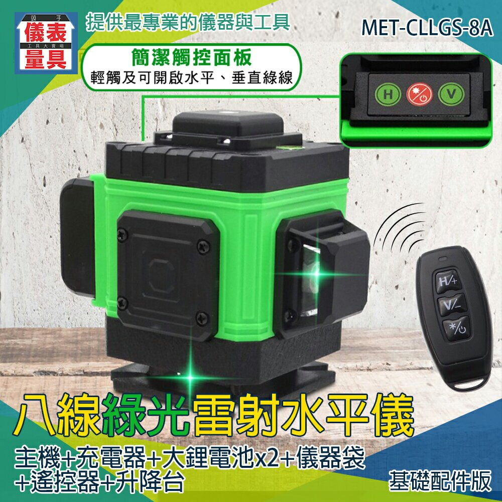 【儀表量具】多功能雷射水平儀 MET-CLLGS-8A 雷射打線器 防水防塵 觸控面板 綠光8線 裝潢用具 含儀器包