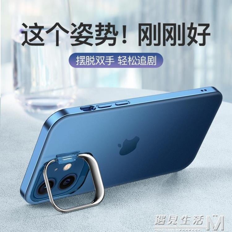 蘋果12手機殼新款超薄磨砂iphone12promax透明12mini全包防摔保護套
