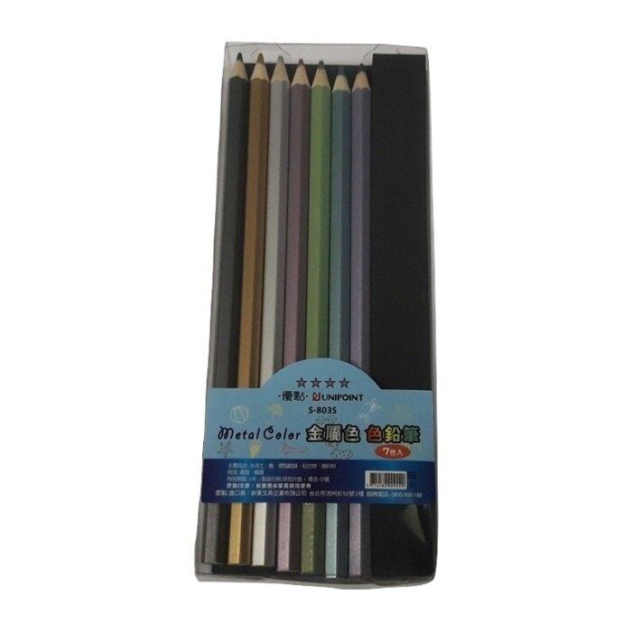 優點 S803S 小三角金屬色鉛筆 (7色套裝)
