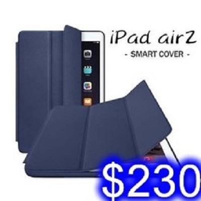 iPad air2/pro 9.7 智能掀開喚醒皮套 Smart Case 簡約三折休眠平板保護套 H-41