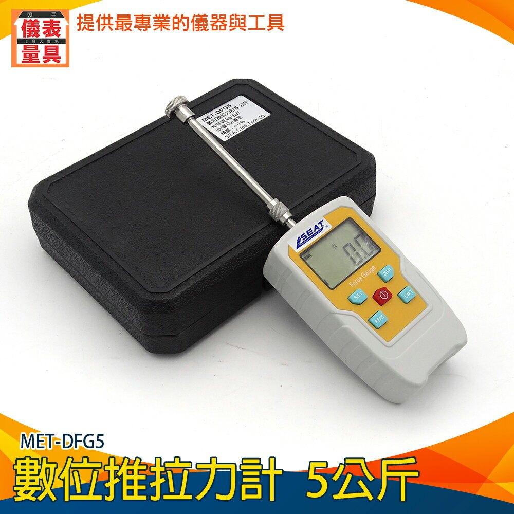 【儀表量具】紡織業 磅式推力計 三種模式 背光 MET-DFG5 牛頓 公斤 5種探頭 壓力測試儀