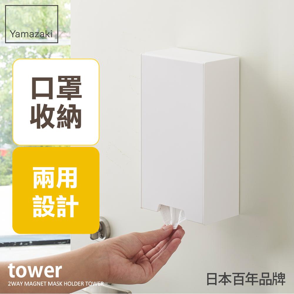 tower磁吸式兩用口罩盒(白) /新品上市9折/滿兩千折200/滿四千折400/滿八千折1000