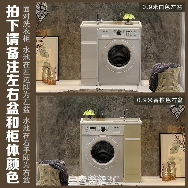 浴櫃 不銹鋼洗衣櫃陽台組合浴室櫃帶搓板石英石台面滾筒洗衣機伴侶YTL 年終鉅惠