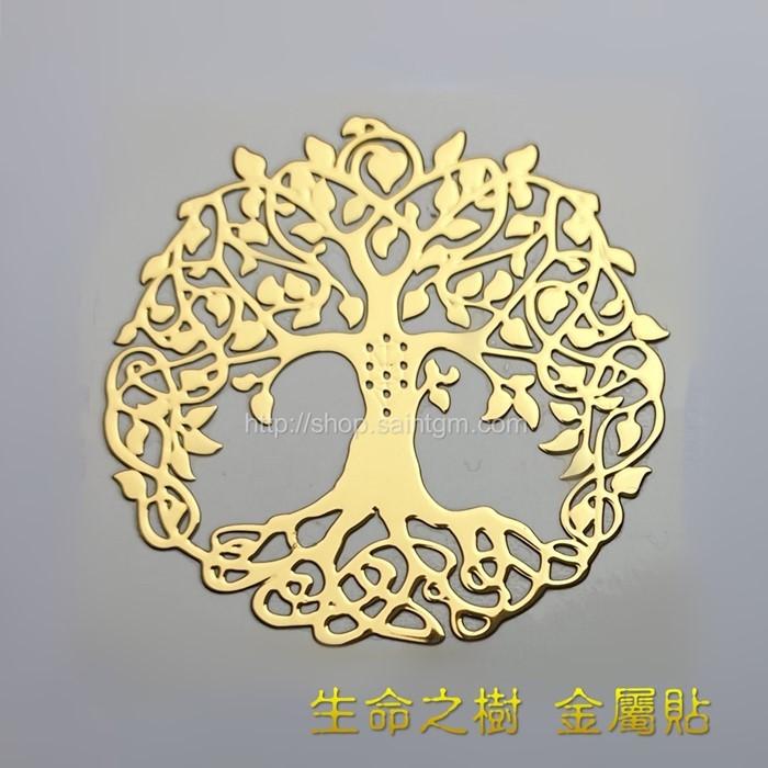生命之樹 神聖圖騰金屬貼(3公分,2入)(手機貼紙 奧剛材料 DIY 產品貼紙)