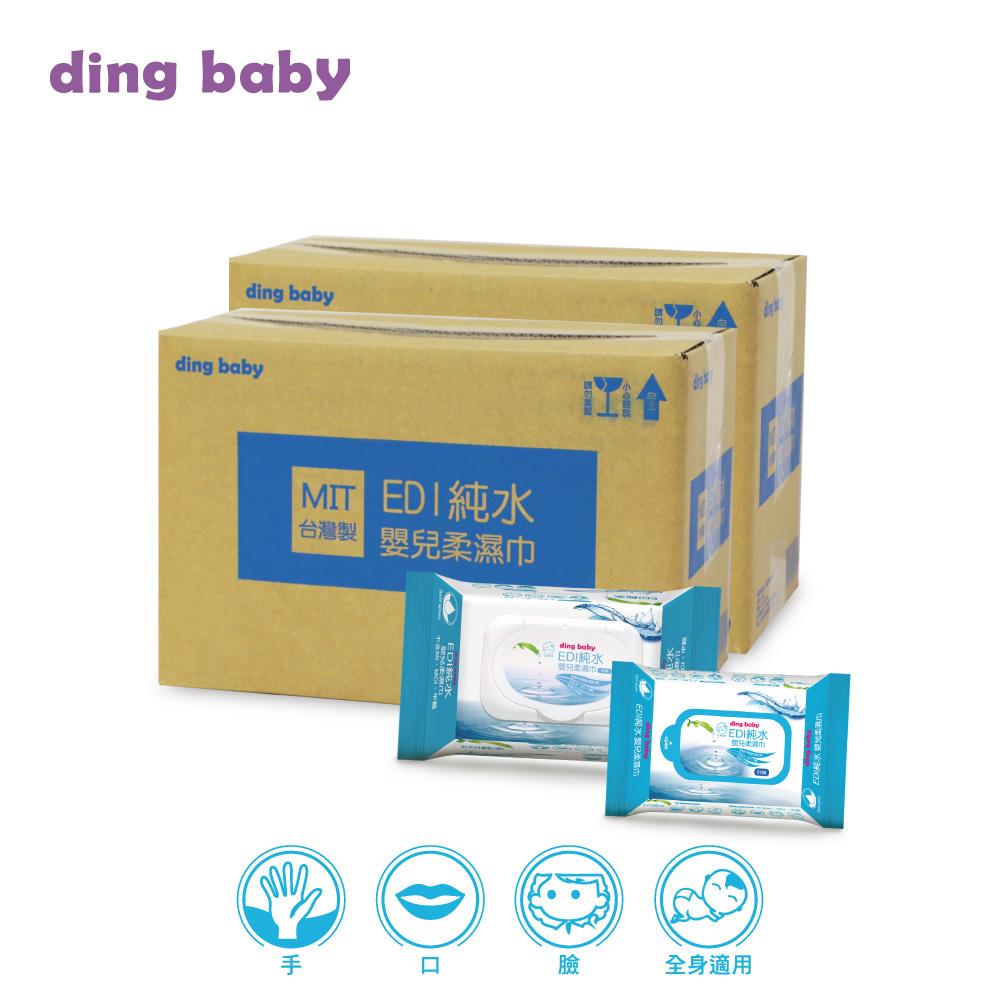 ding baby 80抽純水濕紙巾1箱(共9包)+20抽純水濕紙巾1箱(共20包)