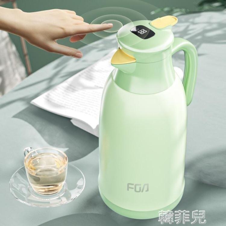 保溫壺 富光智慧保溫水壺家用熱水瓶玻璃內膽開水瓶大容量便攜暖瓶保暖壺【居家家】