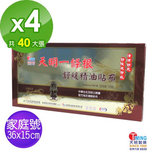 【天明一條根】舒緩精油貼布家庭號4盒入-(15x36cm/10片/盒)