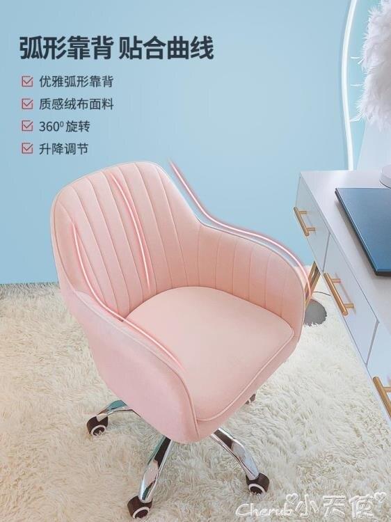 電腦椅 電腦椅子家用臥室化妝椅網紅可愛女生單人電競沙發升降轉椅靠背凳