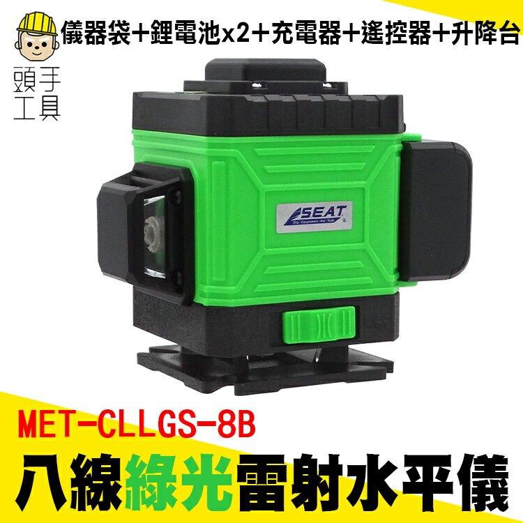 MET-CLLGS-8B  雷射水平儀標配 /貼牆型頂級版超強綠光8線 (標配=儀器袋+大鋰電*2+充電器+遙控器+升降台)