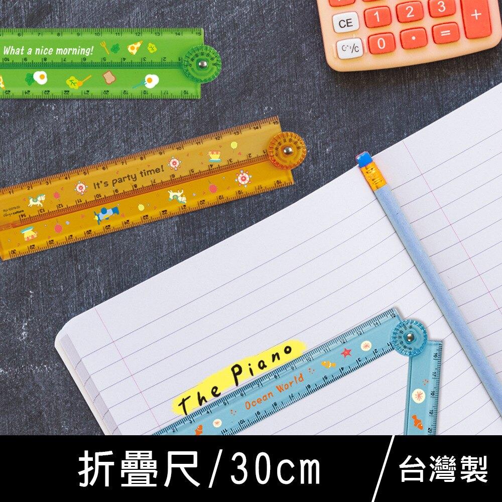 珠友 RU-10078 折疊尺/塑膠尺/測量尺/直尺/30cm