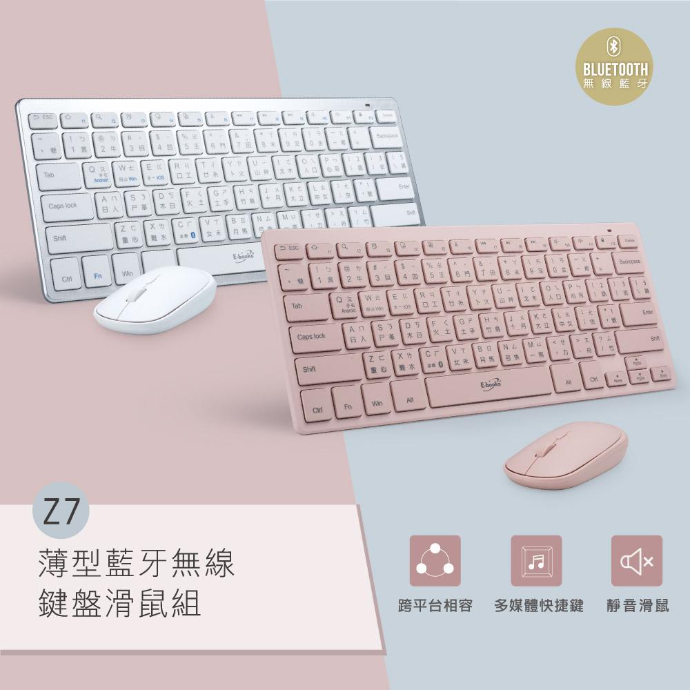 【除舊換新↘7折】Z7 薄型藍牙無線鍵盤滑鼠組