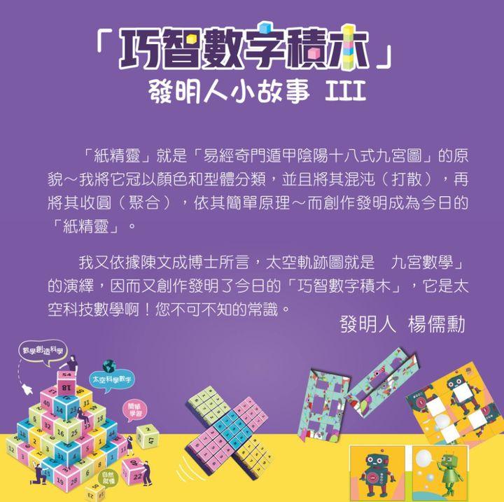 巧智數字積木|益智遊戲|桌遊|腦力激盪|兒童腦力發育