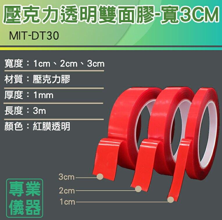 《安居生活館》雙面膠 耐高溫 透明膠 不殘膠 無痕膠 黏性好 壓克力膠 彈性高 高透明度 MIT-DT30防水