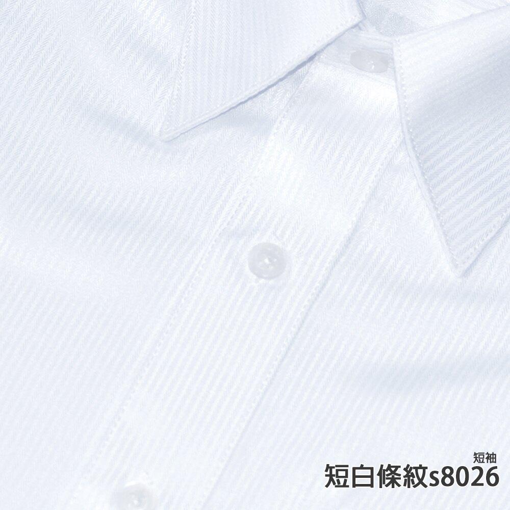 男士商務抗皺襯衫-短袖-白底條紋(s8026) 男襯衫 立領 上班 標準 正式