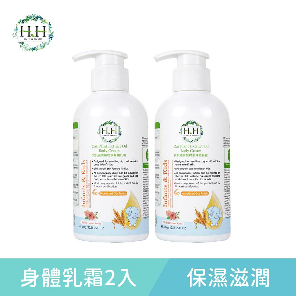 【超值2入組】HH寶貝燕麥植物油身體乳霜300gX2
