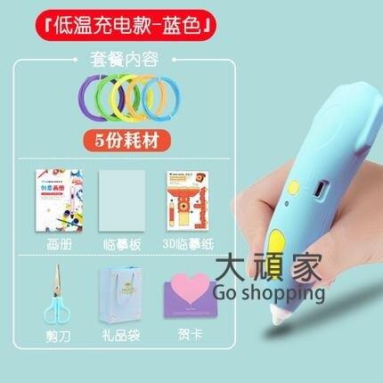 打印筆 3d打印筆立體涂鴉筆充電無線兒童玩具禮品神筆男孩女孩生日禮物T