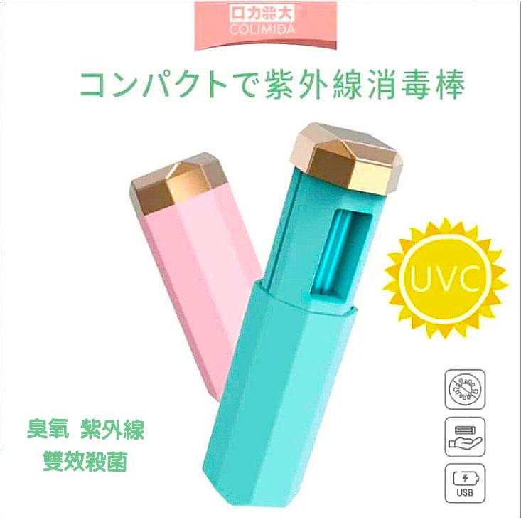 日本COLIMIDA口紅型紫外線消毒殺菌棒