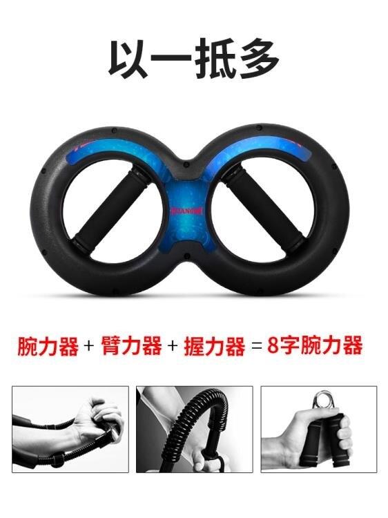 小臂 8字型腕力器臂力器男式專業練手力手臂手腕力量訓練健身器材