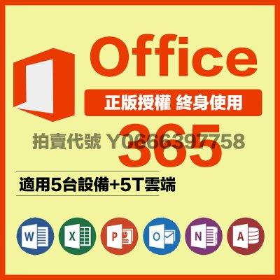 正版Office 365專業增強版+5TB雲端支持5台設備office 2016/office 2019