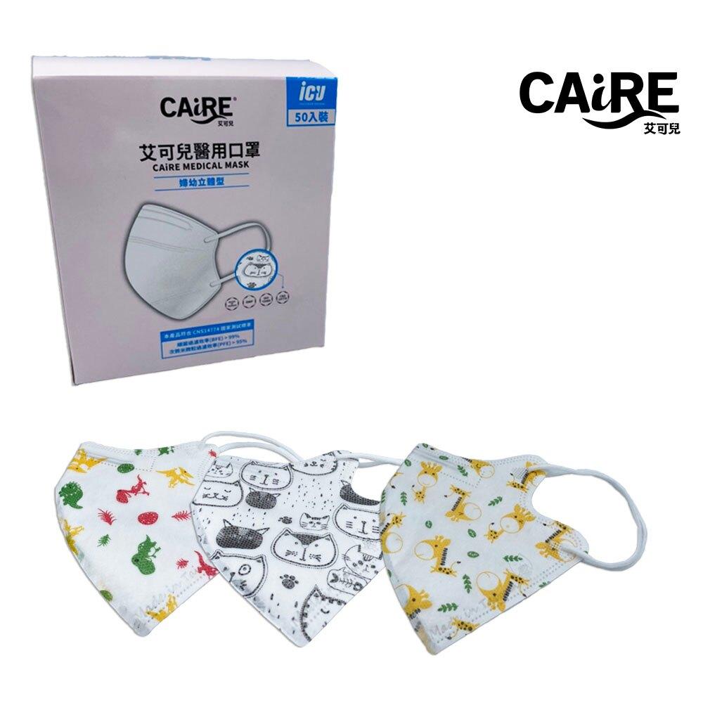 艾可兒 CAiRE- 婦幼立體醫用口罩 -二盒組 (50片/盒)