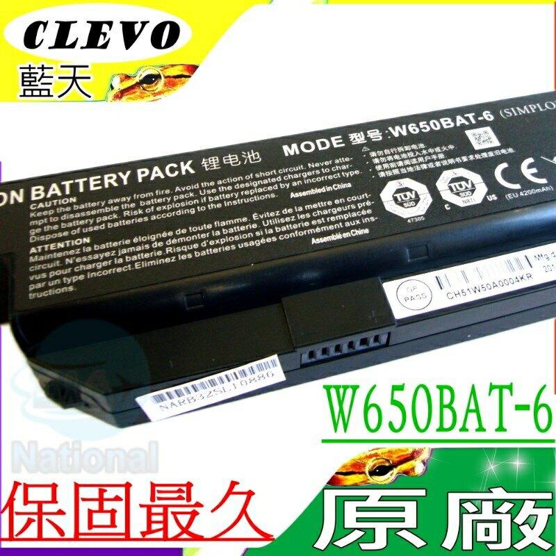CLEVO W650BAT-6 電池(原廠)-藍天W650,W651,W655,W670,W650DC,W650RB,W651RC,W651RN,6-87-W650S-4D7A2, W655SC,W6