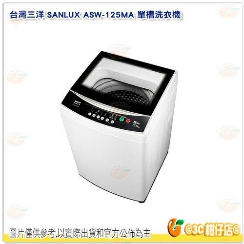 含運含基本安裝 含安裝 舊機回收 台灣三洋 SANLUX ASW-125MA 12.5kg 單槽 洗衣機 不鏽鋼內槽