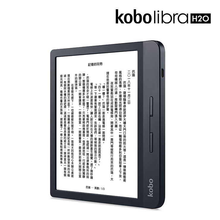 【Libra H2O 7吋電子書閱讀器-黑色】+ 配件 7吋螢幕保護貼