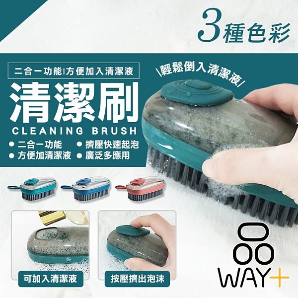「指定超商299免運」多功能清潔刷 刷子 洗鞋刷 洗衣刷 地板刷 清潔刷 衣物清潔 掃除用具 【F0507】