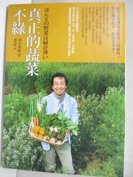 【書寶二手書T6/園藝_IZ5】真正的蔬菜不綠_河名秀郎