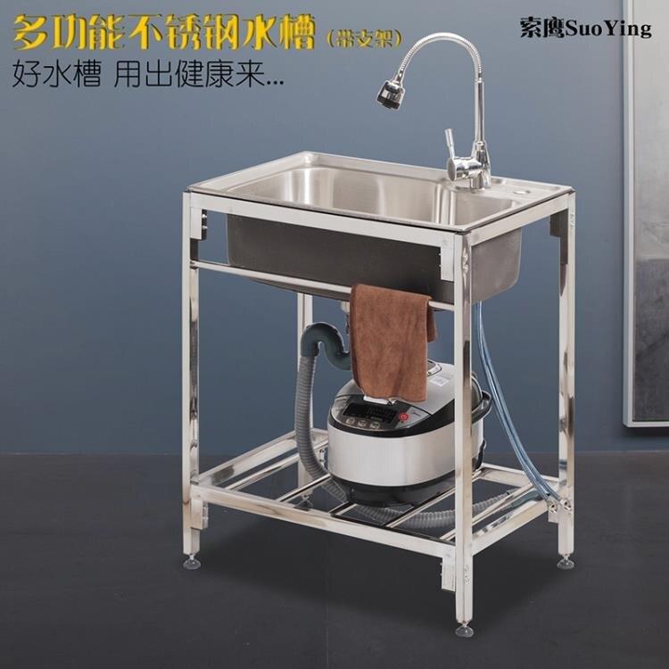 水槽廚房不銹鋼水槽簡易洗菜盆單槽水池水盆家用洗碗池洗手盆帶支架子 LX 智慧e家