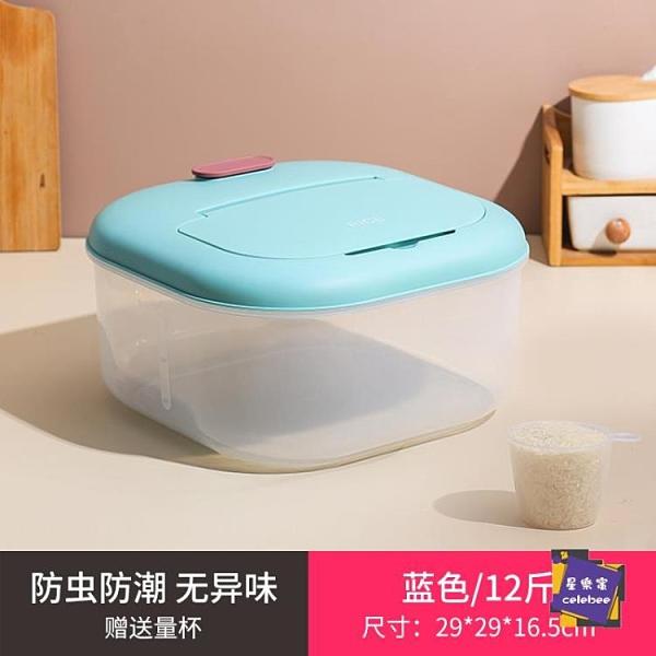 米桶 儲存桶 裝米桶家用防蟲防潮密封大米缸米面收納盒面粉儲存罐20斤儲米箱10